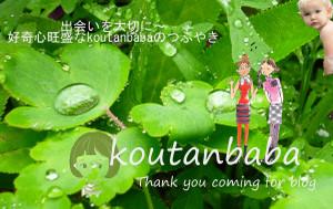 Koutanbaba_3