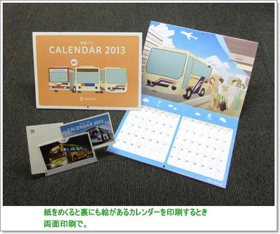 Calendar2013_b_2