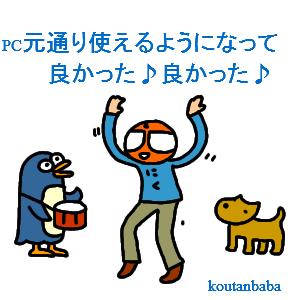 Neta_020_cocolog_oekaki_2014_09_30_