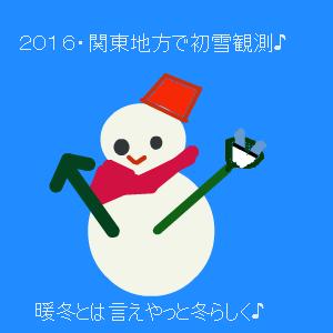 Neta_011_cocolog_oekaki_2016_01_1_2